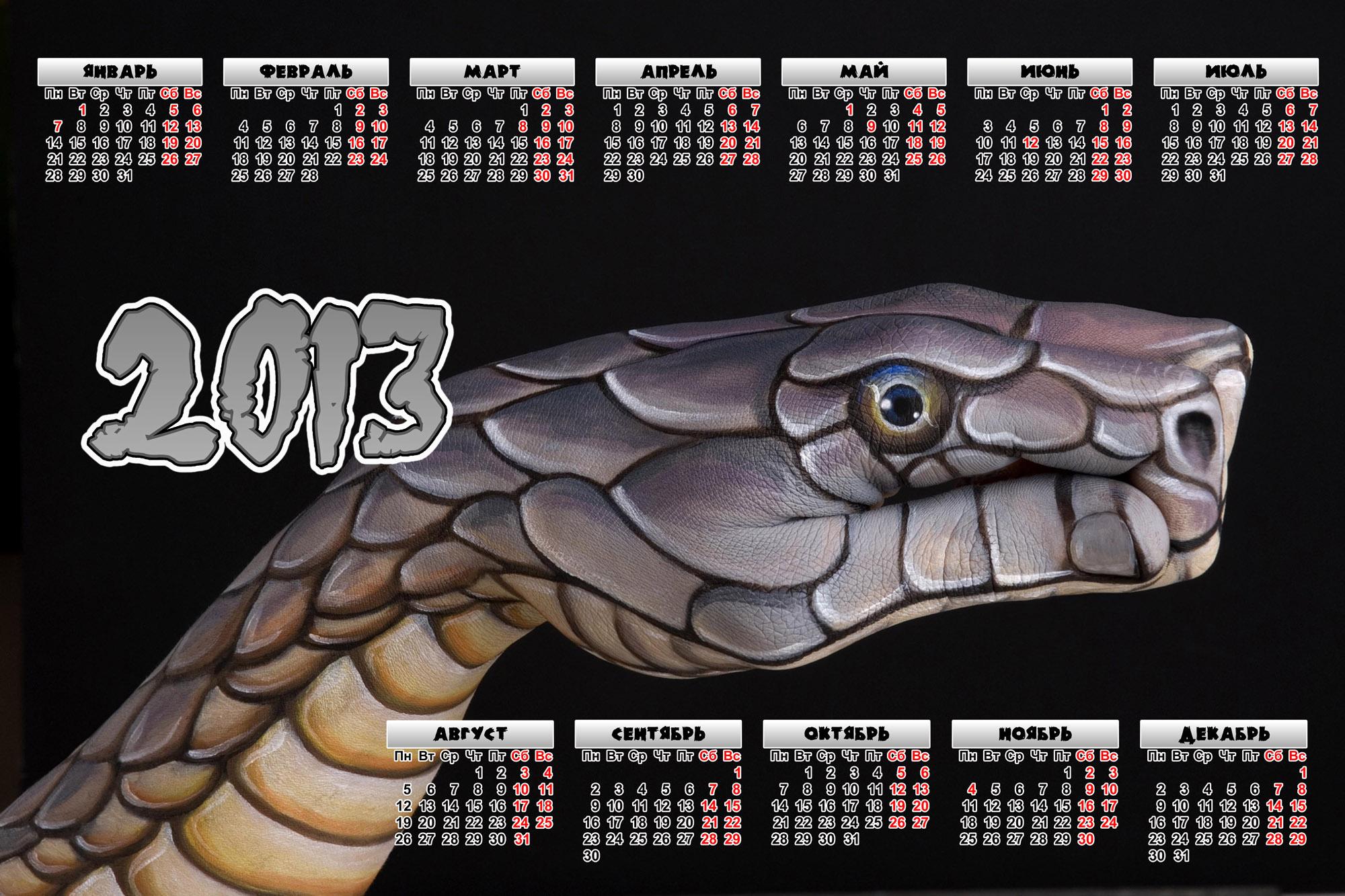 Календари с черной змеей