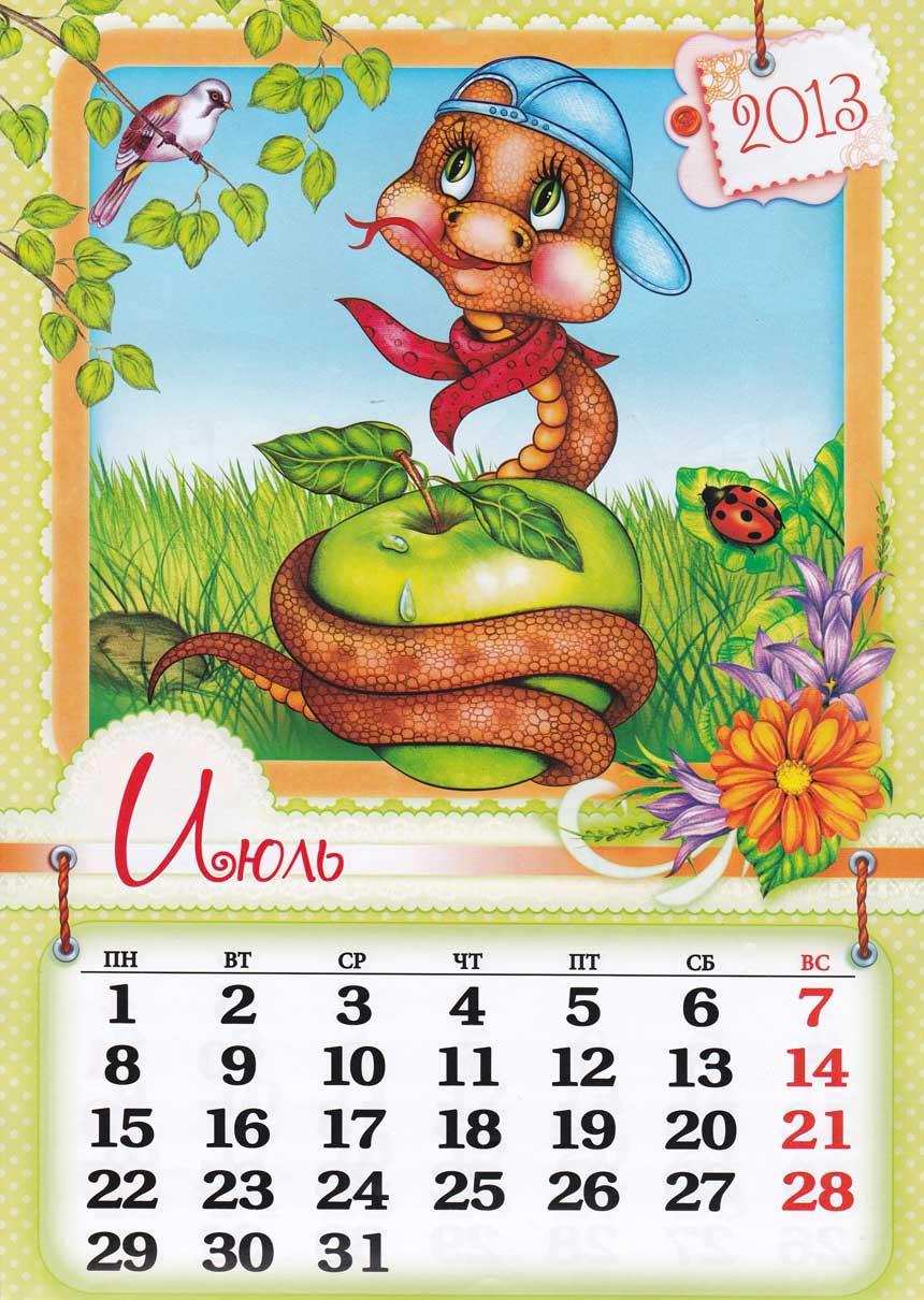 Календарики картинки