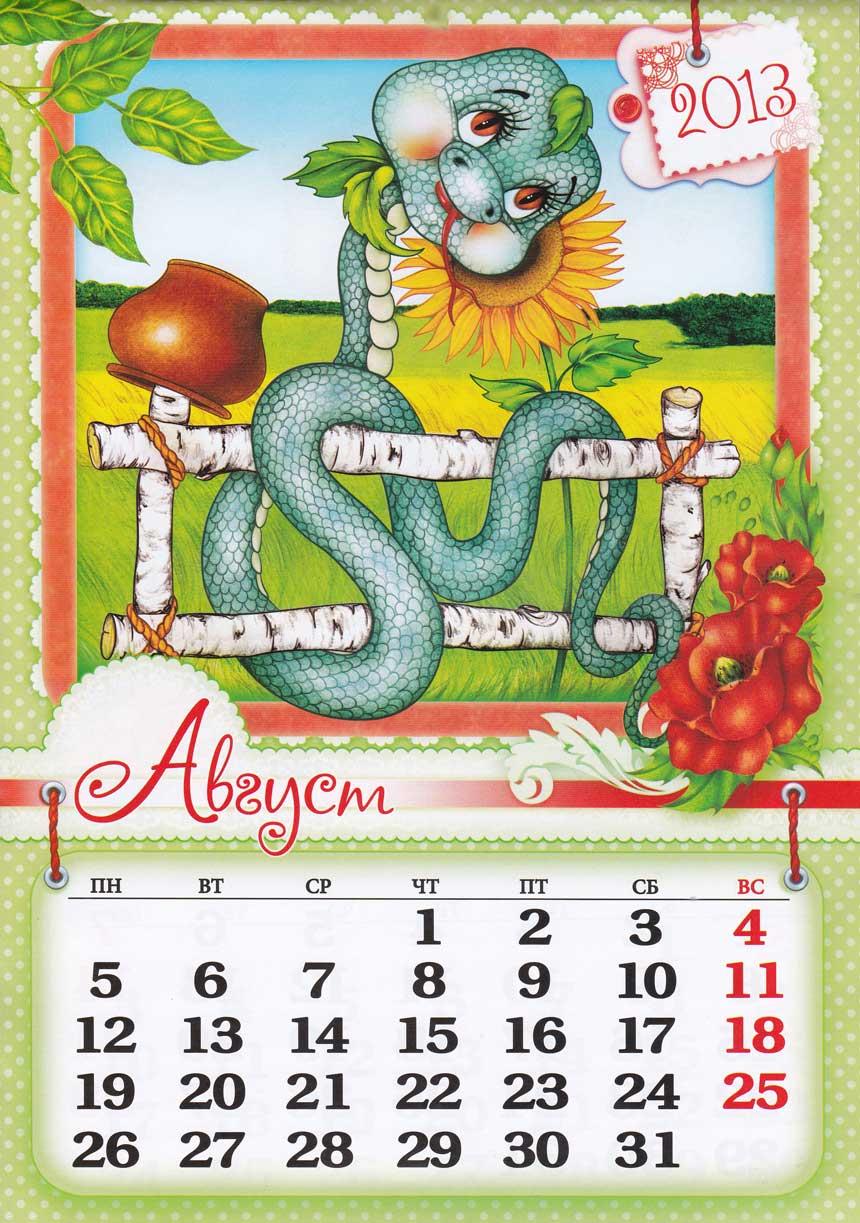 очень календари прикольные фото сына днем рождения