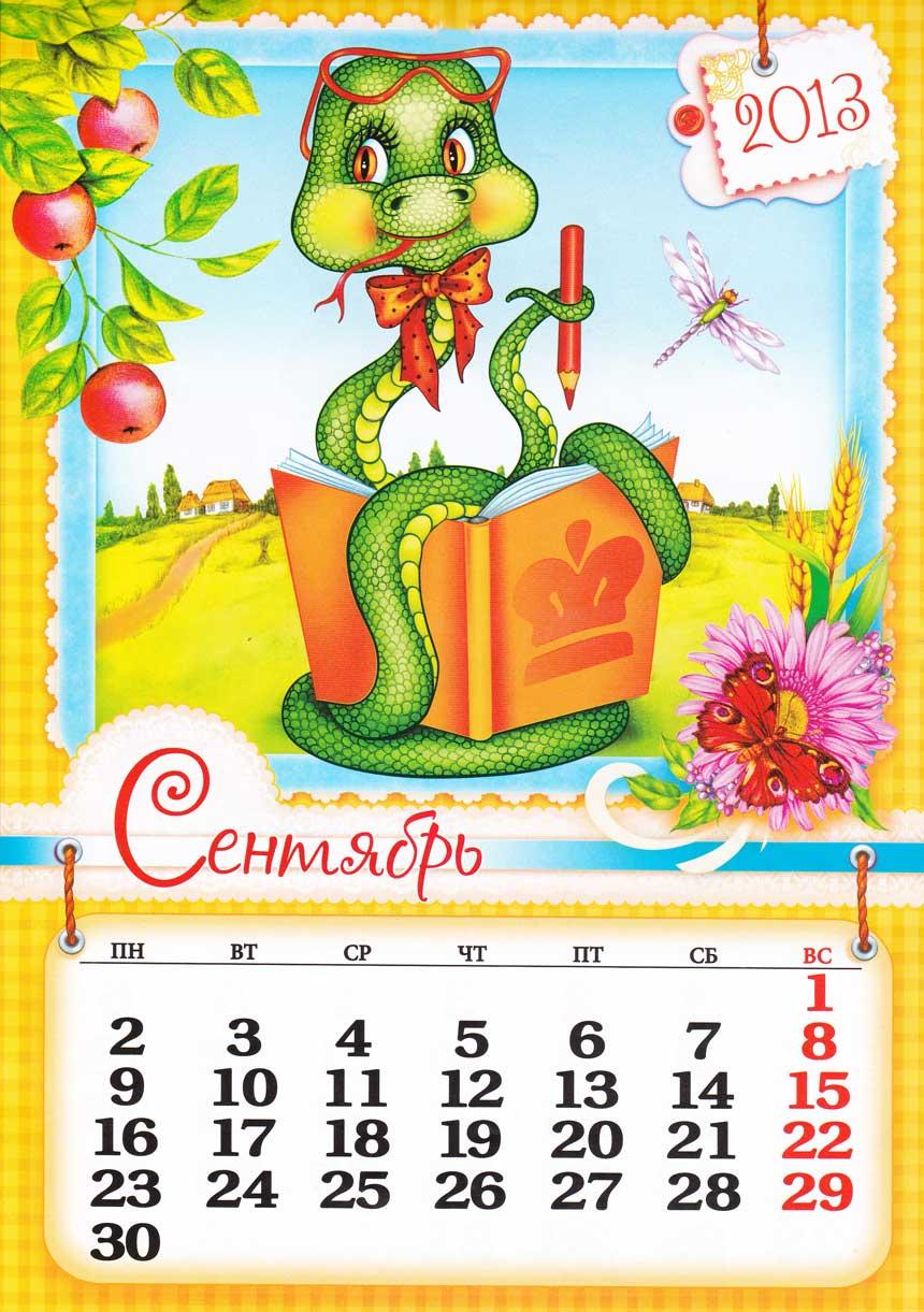 календарики в картинках для поехать отпуск