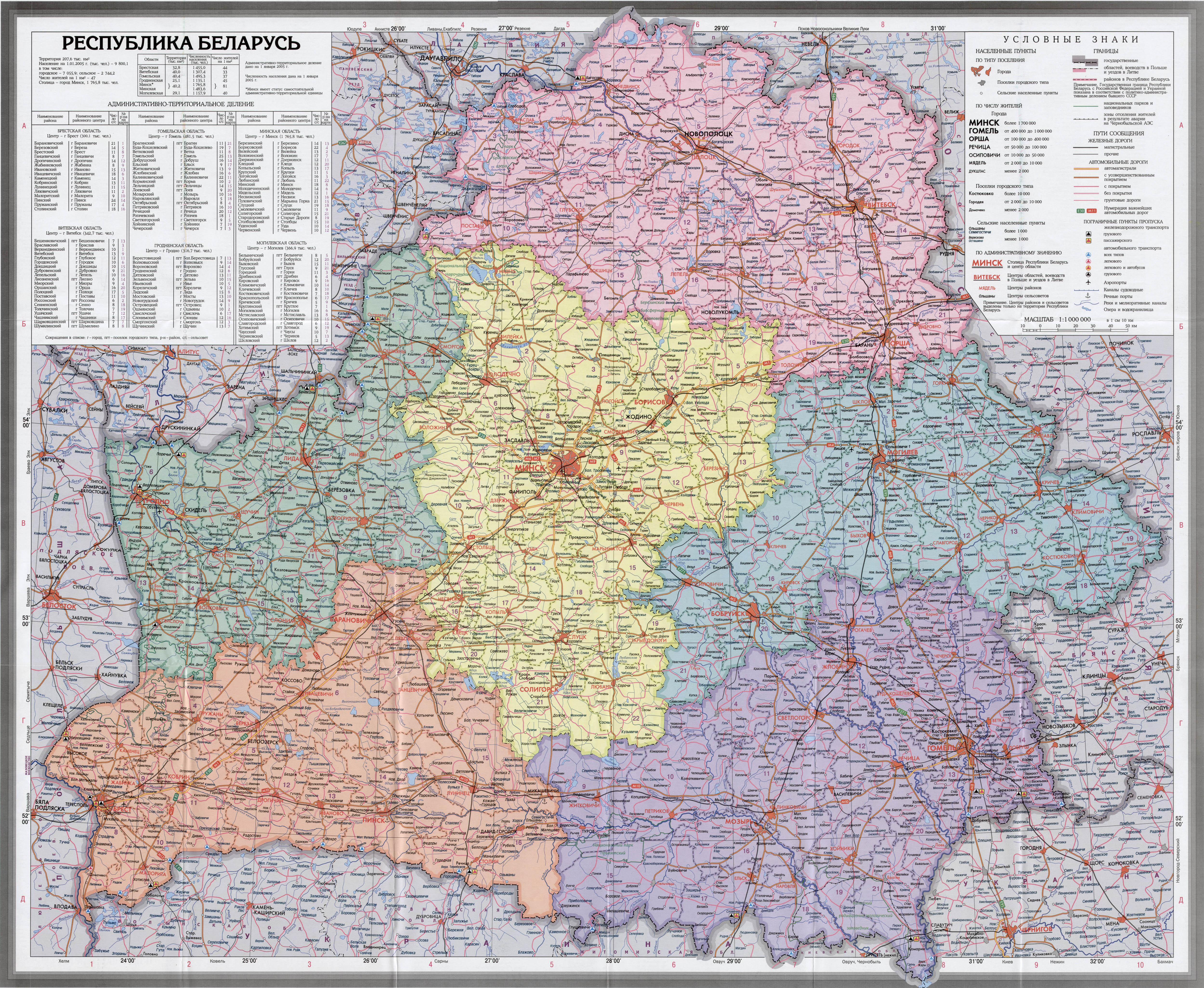 Карта-панорама беларуси. Отдых в беларуси. Туристическая карта.