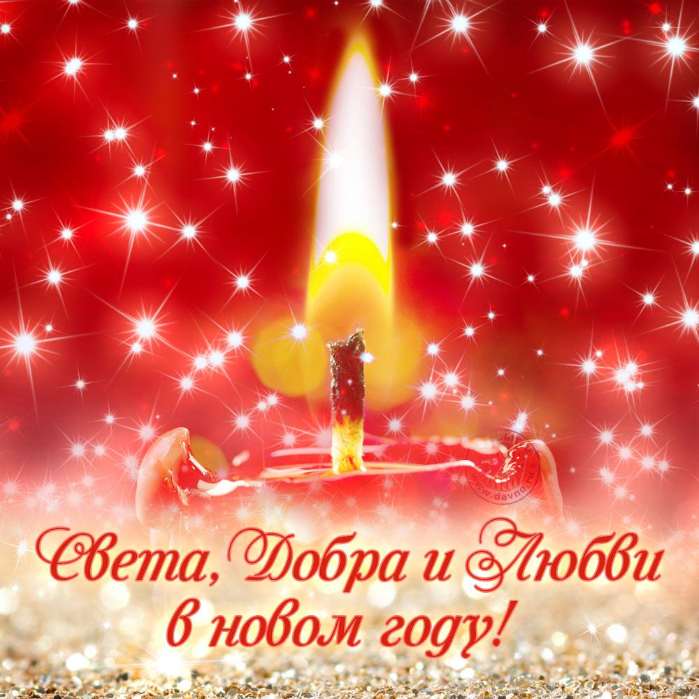 Новогодние открытки 2019 с поздравлениями и пожеланиями, со стихами и в прозе