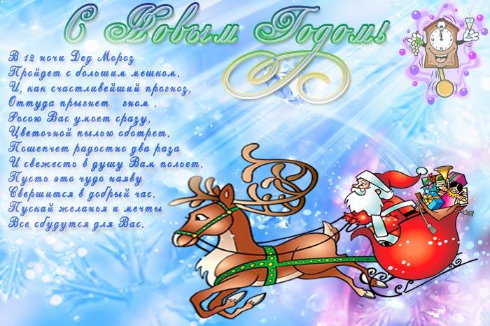 Новогодние открытки и пожелания с новым годом