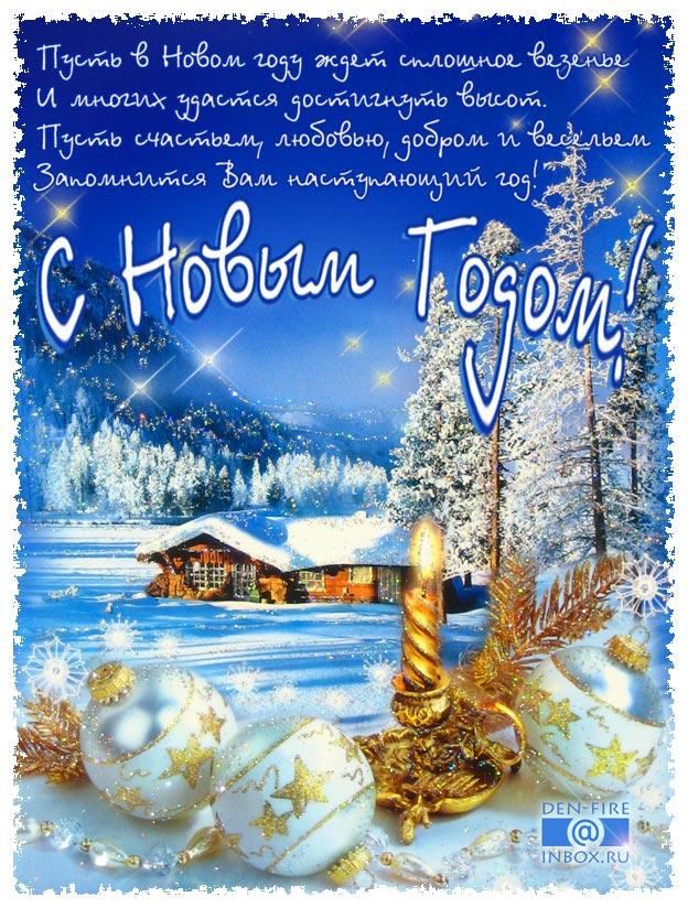 Поздравительные открытки с новым годом-