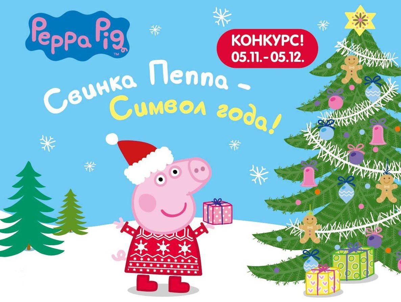 открытка с новым годом смешная со свинкой пеппой процесс при