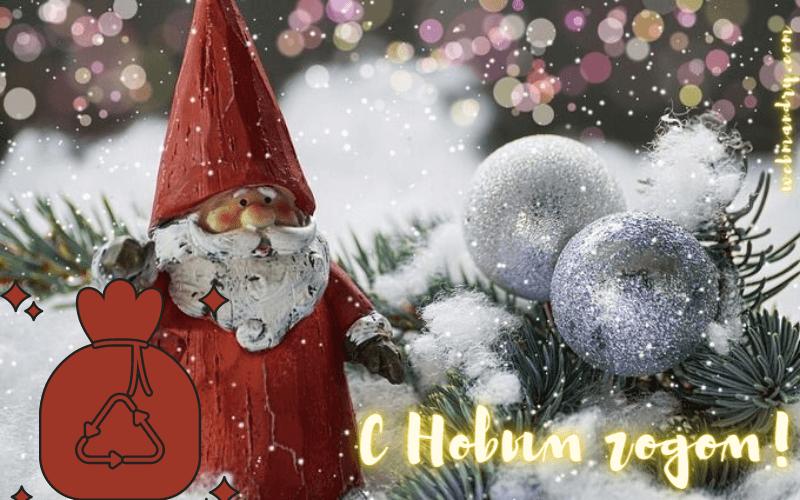 Оригинальная открытка с Новым годом 2021 с Дедом Морозом