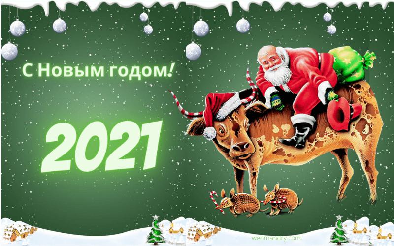 Прикольная открытка к Новому году 2021 с бычком и Дедом Морозом