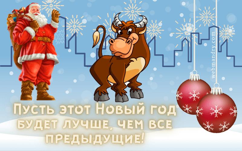 Прикольная новогодняя открытка 2021 - бык и Дед Мороз