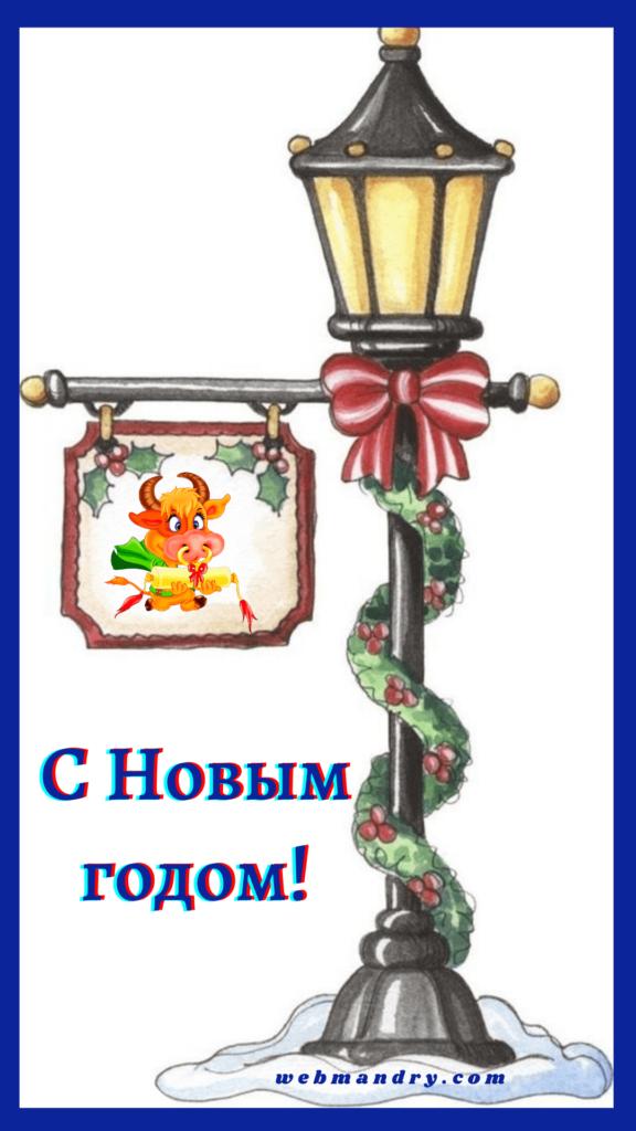 Год Быка новогодние открытки 2021