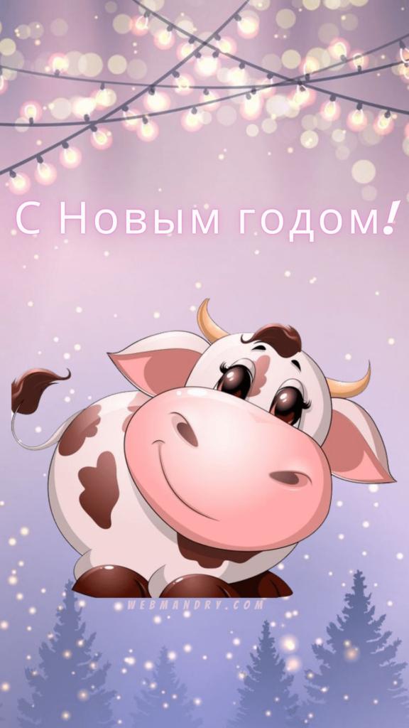 Милые открытки с Новым годом - новогодние картинки с быками