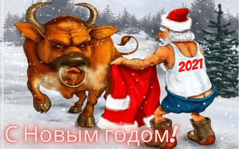 Прикольная открытка с Новым годом с быком и Дедом Морозом