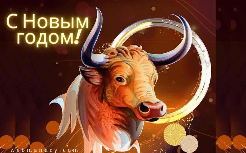 Красивая открытка с Новым годом с быком